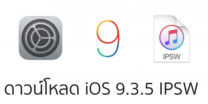 ดาวน์โหลด iOS 9 3 5 IPSW เวอร์ชันสมบูรณ์ ลิงก์ตรงโหลดแรงจาก Apple