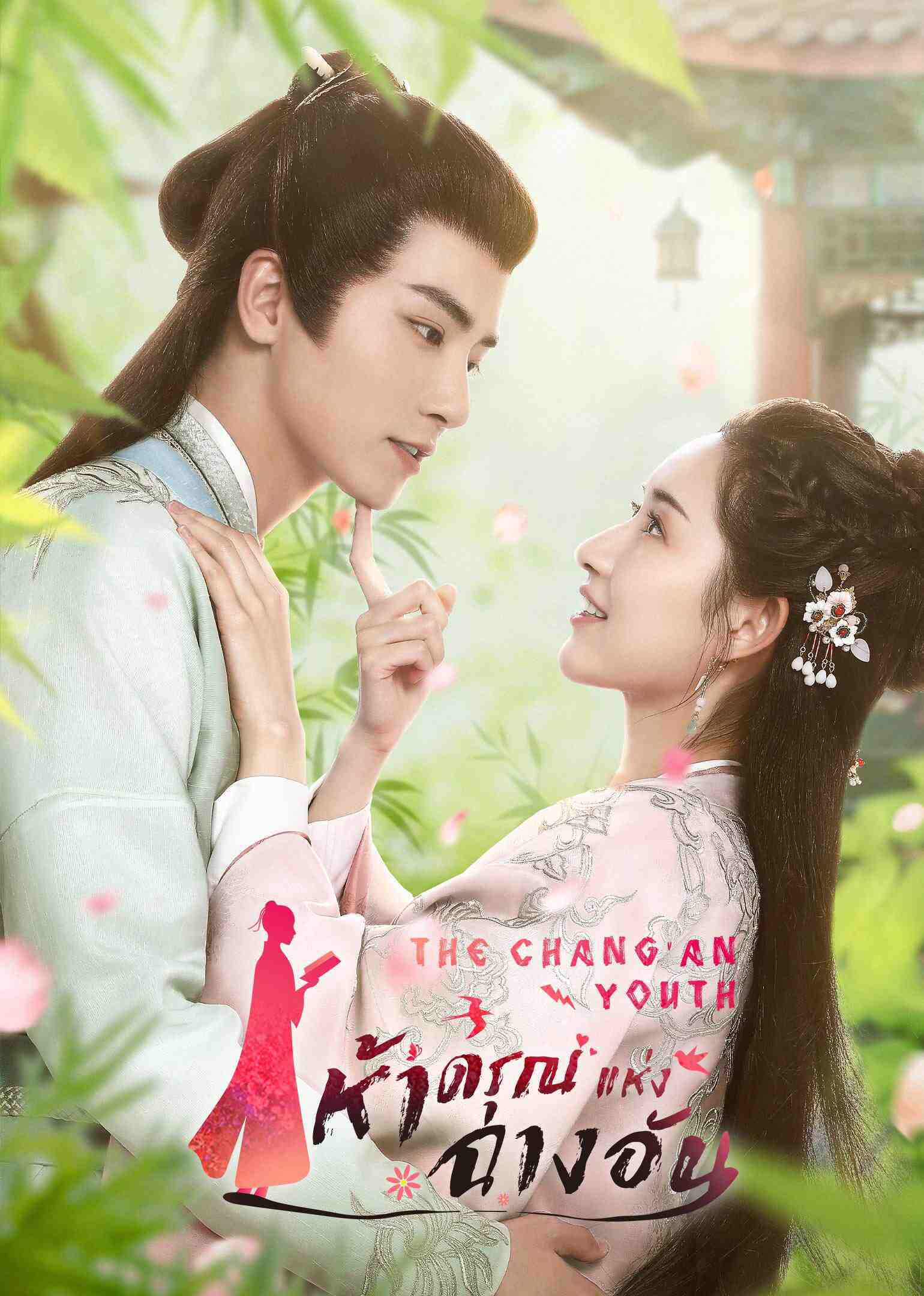 DVD ซีรี่ย์จีน The Chang'An Youth ห้าดรุณแห่งฉางอัน (ซับไทย) 5 ...