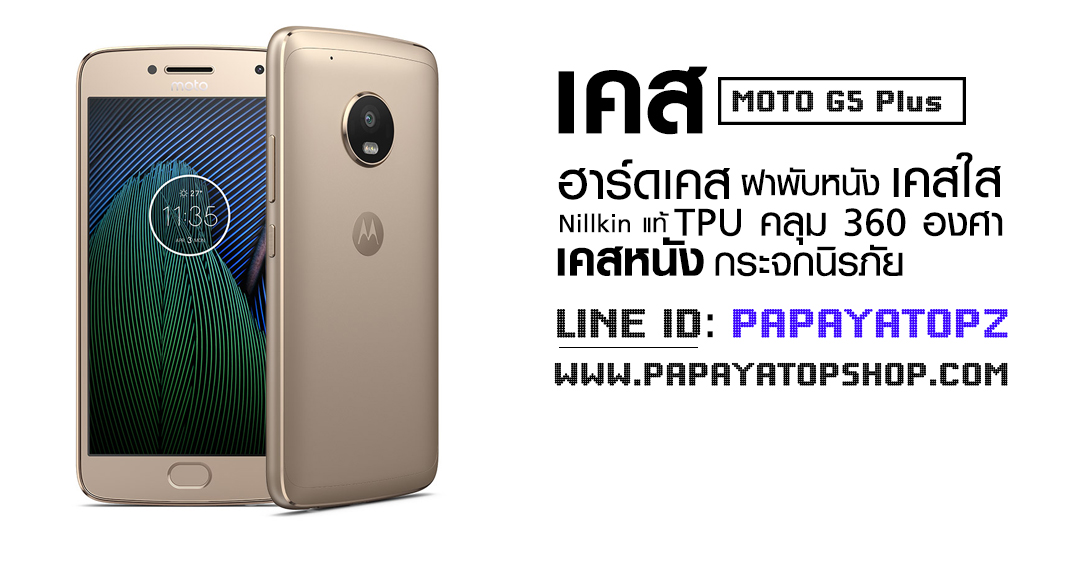 best website 64816 e4099 เคส Moto G5 Plus : Inspired by LnwShop.com