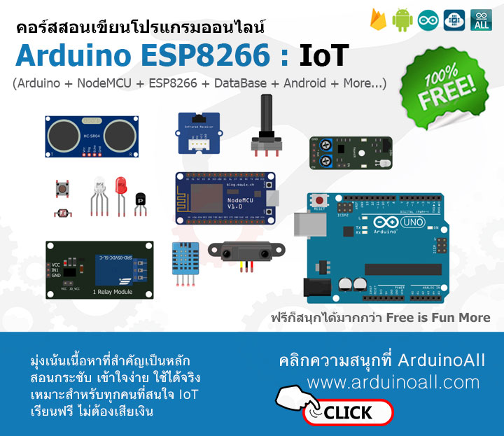 ฟรี แน่นอน !!! คอร์สสอนออนไลน์ เชิงปฏิบัติการ NodeMCU Arduino