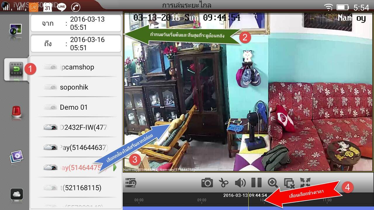 วิธีดูกล้องวงจรปิด Hikvision ย้อนหลังด้วยแอพ iVMS 4500 HD บน