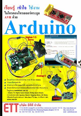 หนังสือ (Books) - Arduino, ขาย Arduino, Arduino, Arduino Uno